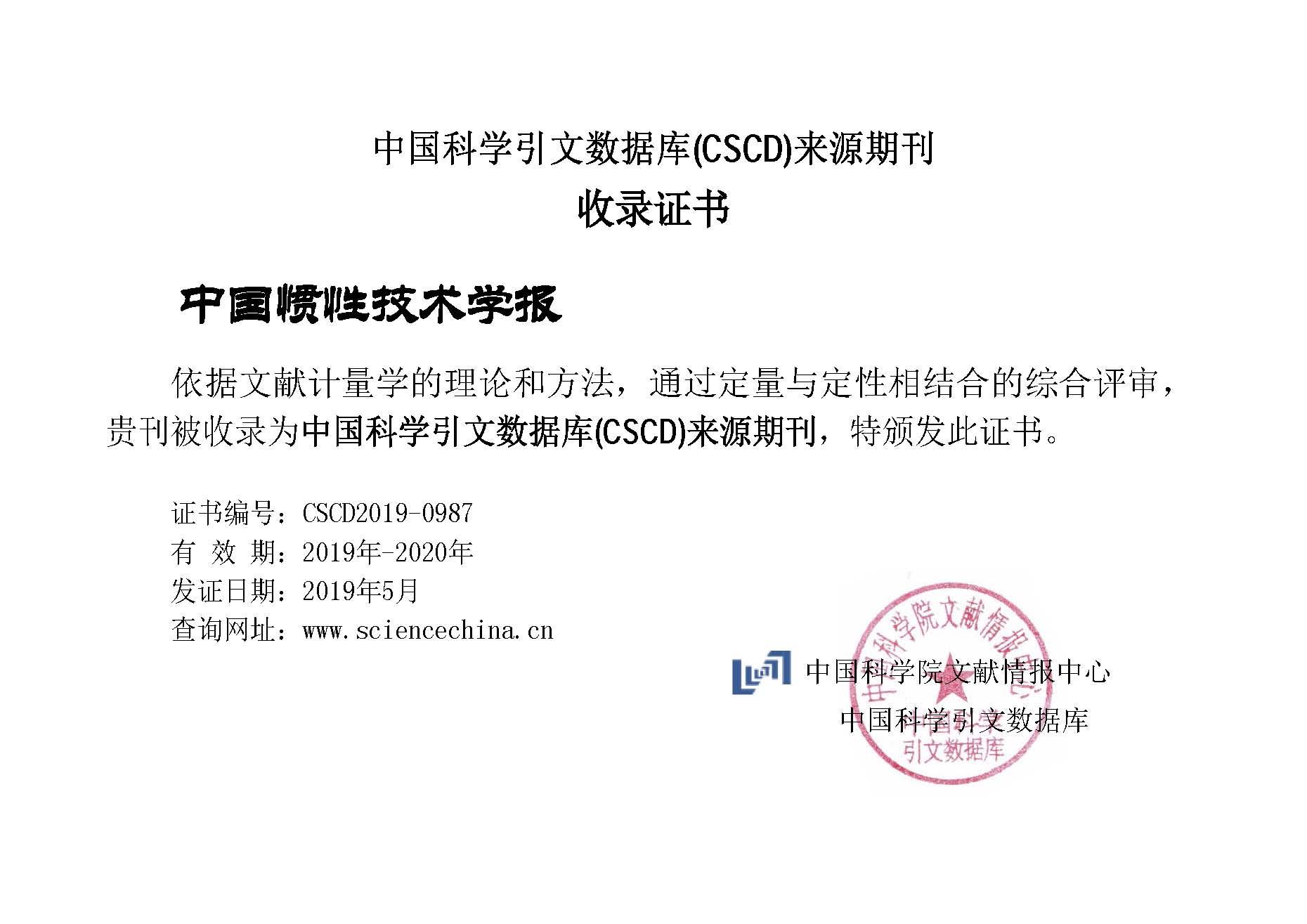 《中国惯性技术学报》2019年继续被中国科学引文数据库CSCD收录