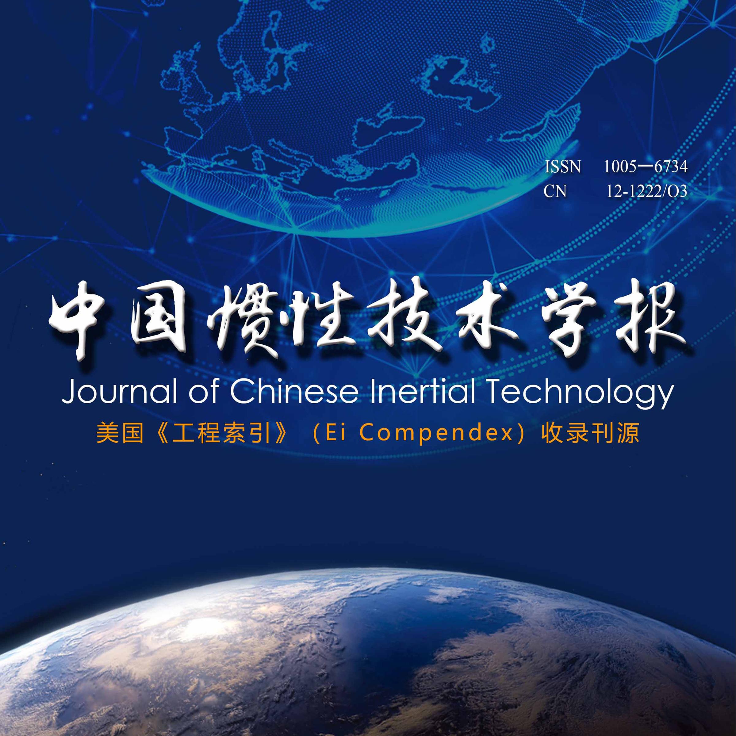 中国惯性技术学会2020年科技工作者研讨会征文通知